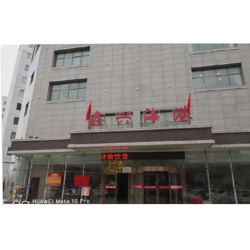 白银鑫兴海港