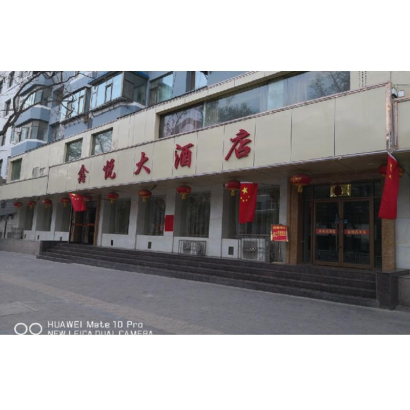 白银鑫悦大酒店